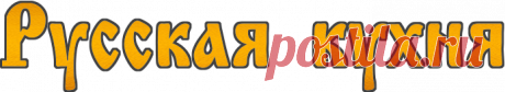 Запеканки | Русская кухня