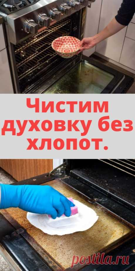 Чистим духовку без хлопот.