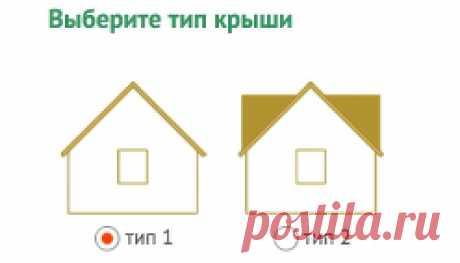 Онлайн калькулятор крыши | Каталог Лучшие бесплатные онлайн сервисы: Строительный онлайн калькулятор крыши на портале Zamer-doma — это бесплатный сервис с чертежами, ловко производящий расчет, полезный при строительстве частного дома
