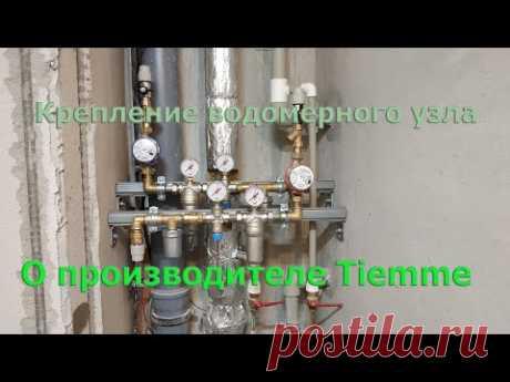 Отличное крепление для водомерного узла и о производителе инженерной сантехники Tiemme.