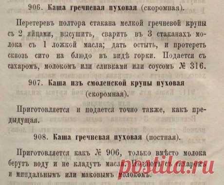 Муравленные щи и пуховая каша   Ольга и Павел Сюткины   Яндекс Дзен