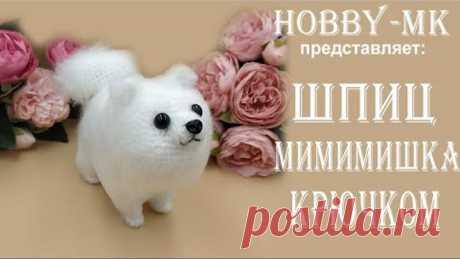 Собачка крючком Шпиц Мимимишка ч.1 (проще, чем думается - авторский МК Светланы Кононенко)