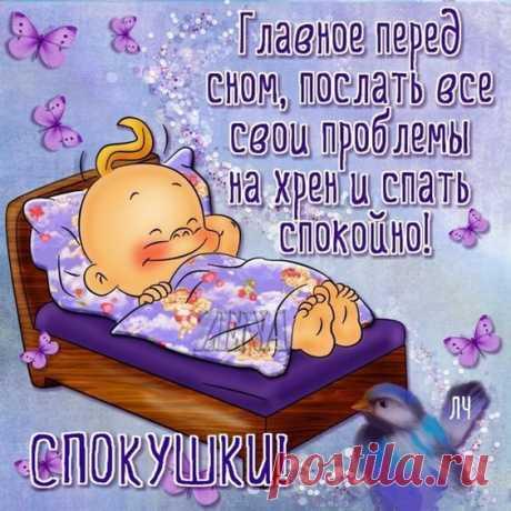 Самые красивые открытки на ночь - приятных снов. Прикольные открытки спокойной ночи. Отправляйте яркие картинки хорошей ночи.