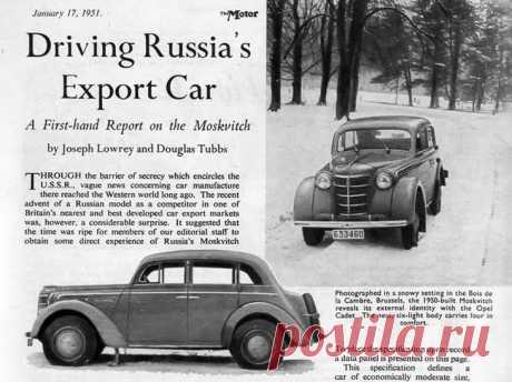 «Честный русский парень»: почем покупали наши авто за рубежом