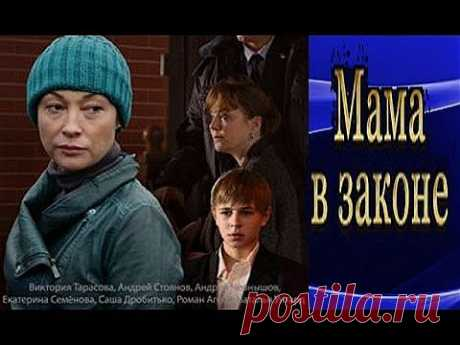 Мама в законе (2014) Смотреть трогательный фильм онлайн; русская мелодрама - YouTube