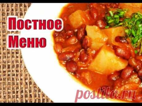 ПОСТНОЕ МЕНЮ-  Фасоль тушёная с овощами. Сытно, быстро, вкусно!