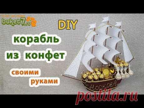 Diy Корабль из конфет Мастер-Класс ☆ Подарки на 23 февраля мужчинам своими руками ☆ Buket7ruTV