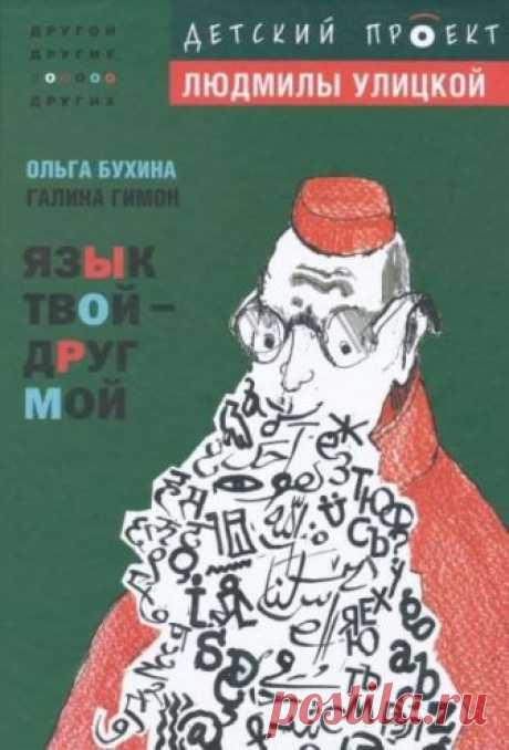 Язык твой друг мой (Аудиокнига) - автор Ольга Бухина