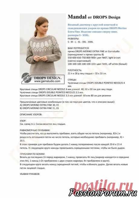 Джемпер Mandal от Drops design - запись пользователя Nataliya55 (Наталия) в сообществе Вязание спицами в категории Вязание для женщин спицами. Схемы вязания спицами