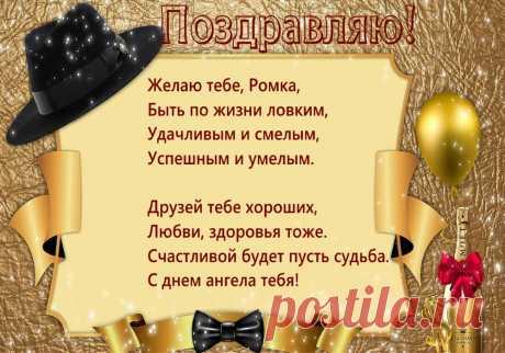 Поздравление Роману
