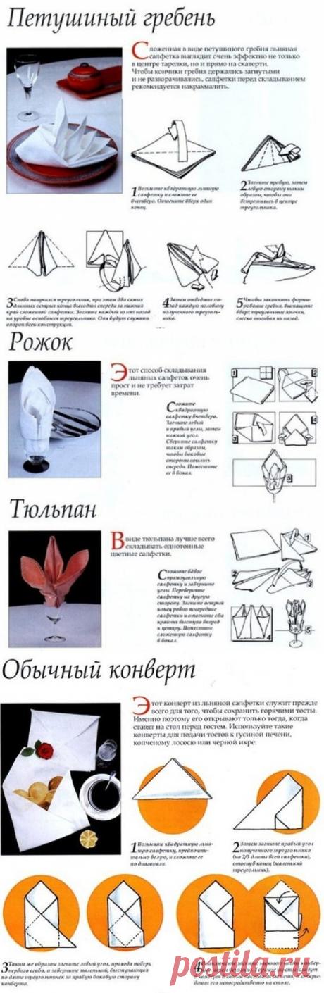 Несколько способов, как сложить салфетку