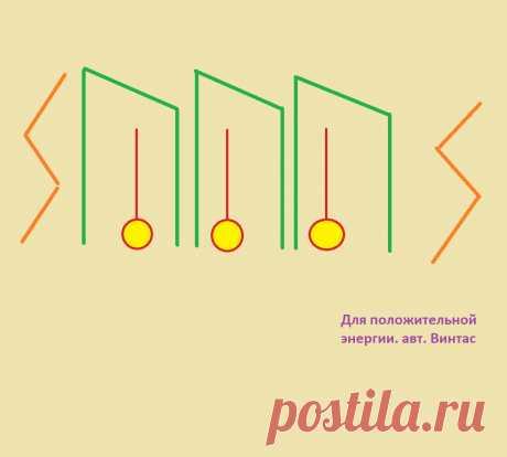 Для положительной энергии (Винтас) | A r c h a i c H e a r t