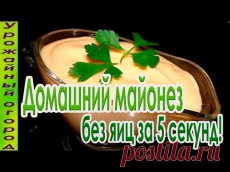 СУПЕР РЕЦЕПТ МАЙОНЕЗА БЕЗ ЯИЦ  ЗА 5 СЕКУНД!