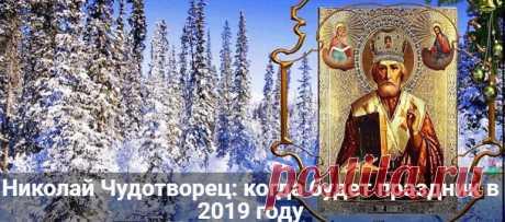 Николай Чудотворец: когда будет праздник в 2019 году Николай Чудотворец: когда будет праздник в 2019 году. Кому помогает и о чем просить Святого Угодника. Приметы и традиции дня.