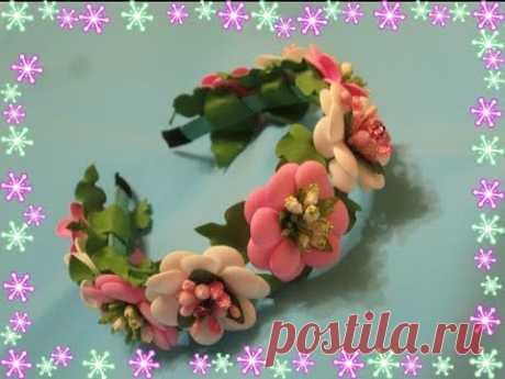 Ободок с цветами из фоамирана для начинающих. Видео мастер-класс