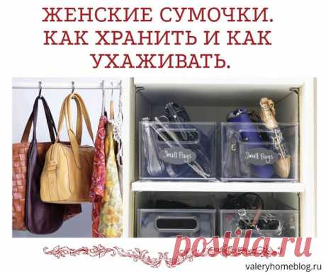 Домашний блог Валерии Питерской: Женские сумочки. Как организовать хранение и как ухаживать.