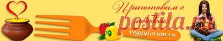 Форум вегетарианцев - вегетарианство, рецепты для вегетарианцев, общение