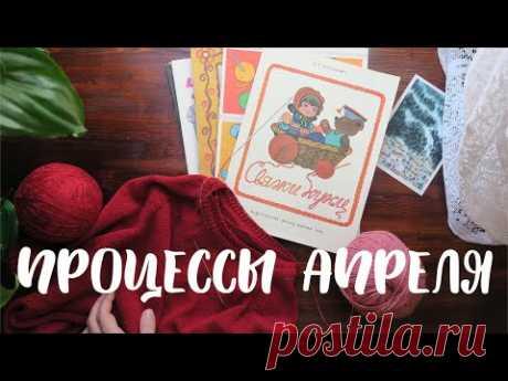 ПРОЦЕССЫ АПРЕЛЯ// свитер-платье и топ//журналы молодости нашей