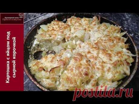 Картофель с яйцом под сырной корочкой, просто и вкусно