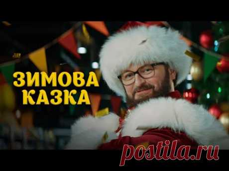 Скачать клип DZIDZIO - Зимова казка бесплатно