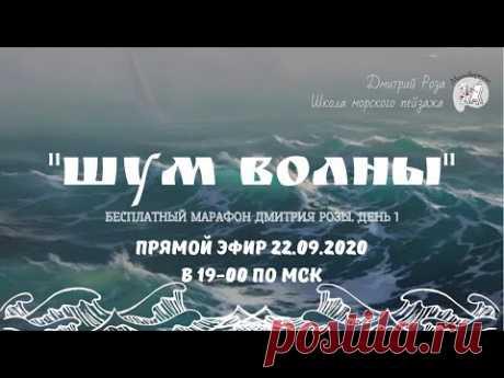 """""""Шум волны"""": бесплатный марафон Дмитрий Розы для маринистов. Часть 1"""