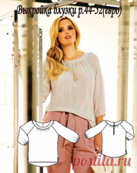 Выкройка блузки женской р.44-529(евро) #шитье #выкройки #мастер_класс #моделирование Идеи Швейной феи!