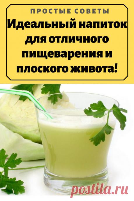 Идеальный напиток для отличного пищеварения и плоского живота! – Простые советы