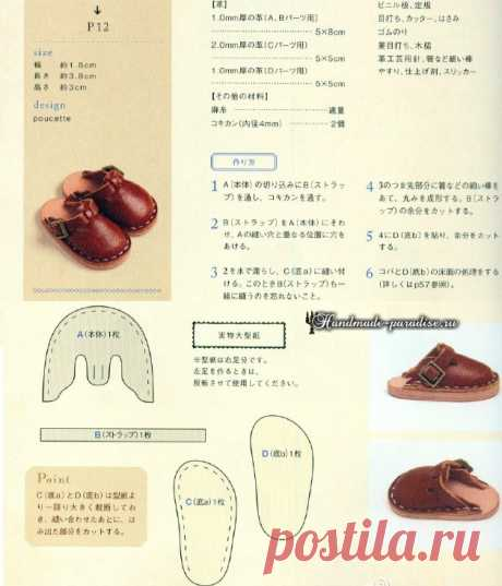 Обувь и сумки из кожи для кукол. Шаблоны - Handmade-Paradise