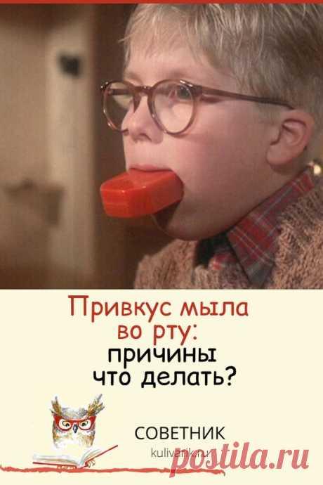 Привкус мыла во рту: причины, что делать?