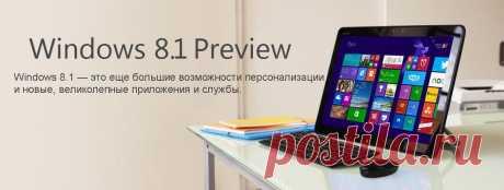 Что нового в windows 8.1..