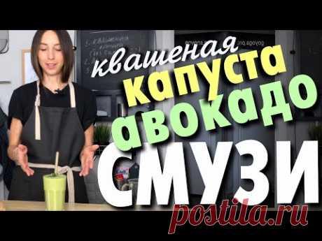 Смузи Авокадо Квашенная капуста