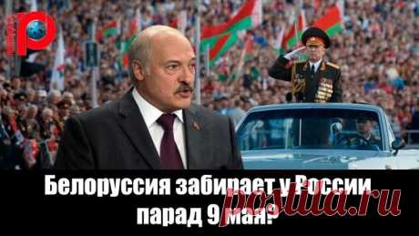 Белоруссия забирает у России парад 9 мая?