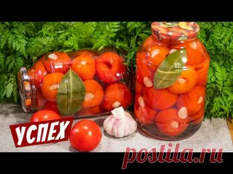 Маринованные помидоры на зиму сладкие Простой рецепт заготовки в банках!