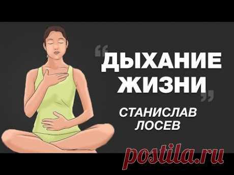 Дыхание Жизни. Техника Станислава Лосева.