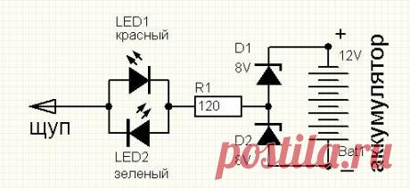 Пробник автоэлектрика При поиске неисправностей в проводке и электрооборудовании автомобиля электрик, как правило, пользуется обычной 12-ти вольтовой лампочкой и (или) тестером. Гораздо удобнее пользоваться этим очень простым пробником:Все детали легко умещаются в корпусе от шариковой ручки или фломастера. На одном торце острый щуп (игла), на другом – светодиоды. Провода питания пробника на время работы цепляем к клеммам штатного автомобильного аккумулятора. Для удобства н...