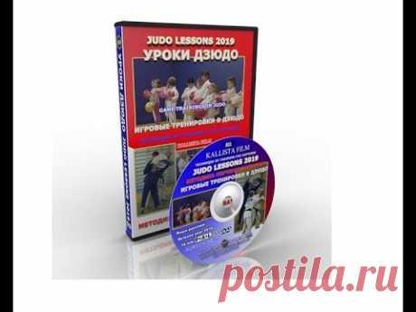 Уроки детского дзюдо. Игровая тренировка. kfvideo.ru