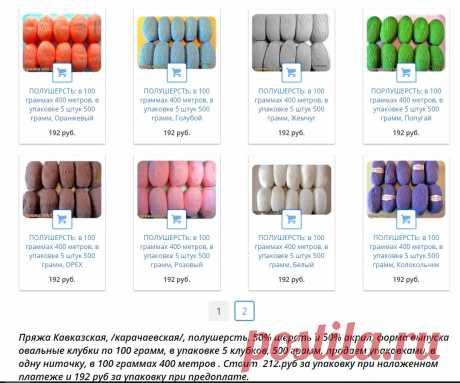 Нашла отличный магазин недорогой пряжи (не реклама) | Вязание и творчество | Яндекс Дзен