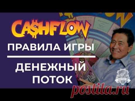Правила игры Денежный Поток | CashFlow игра Роберта Кийосаки | Игра Денежный Поток правила