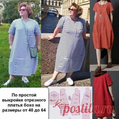 Платье по простой оверсайз выкройке больших размеров | Шьем с Верой Ольховской | Яндекс Дзен