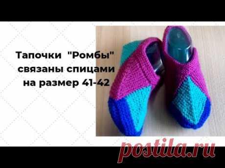 """Простые тапочки """"Ромбы"""" на 41-42 размер"""
