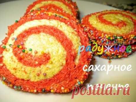 Радужное сахарное печенье! Rainbow sugar cookies!