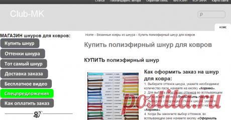 Купить полиэфирный шнур для ковров » Вяжем крючком вместе в on-line! Шнур для ковра купить. Ковры из шнура. Бабушкин квадрат. Плед крючком