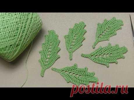 Как связать ЛИСТИК - вязание для начинающих - Easy To Crochet Leaf