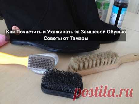 Лайфхаки, Как Почистить и Ухаживать за Замшевой Обувью, Лайфхак