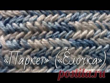 """Узор """"Паркет"""" (""""Ёлочка""""). Видео МК по вязанию спицами."""