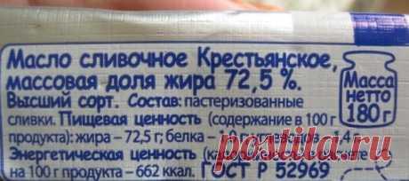 Как с помощью одной фразы на упаковке понять, что сливочное масло настоящее