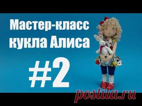 Мастер-класс кукла Алиса. Часть 2. Ирина Чурилина.