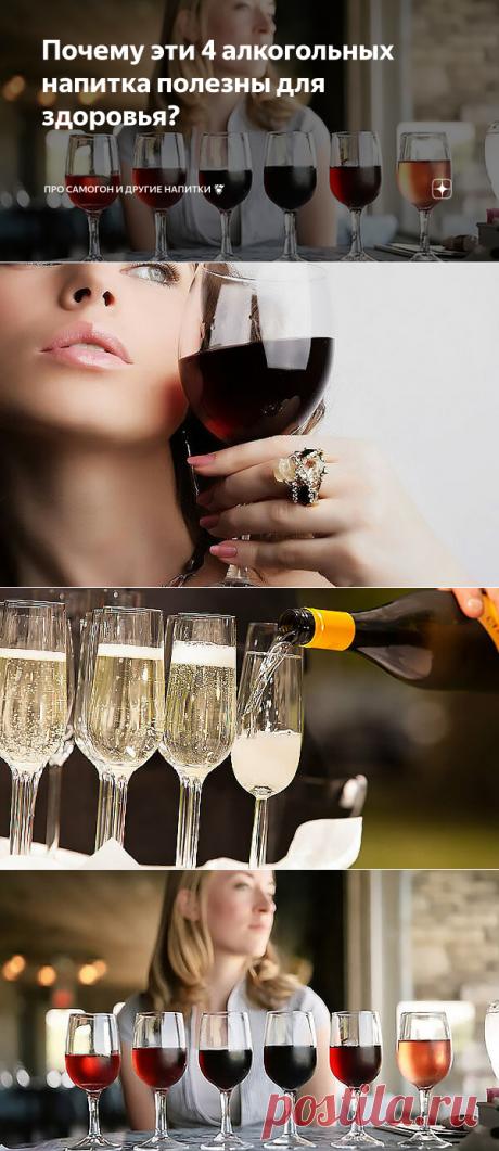 Почему эти 4 алкогольных напитка полезны для здоровья? | Про самогон и другие напитки 🍹 | Яндекс Дзен