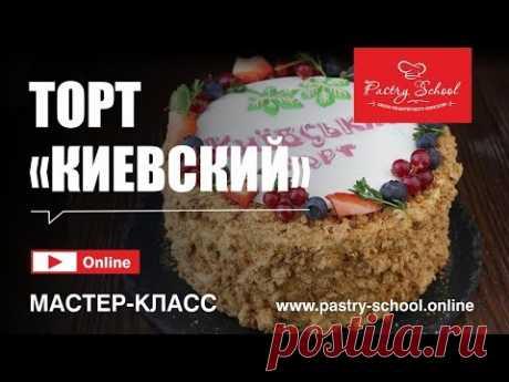 ► Торт «Киевский» | PASTRY-SCHOOL.ONLINE