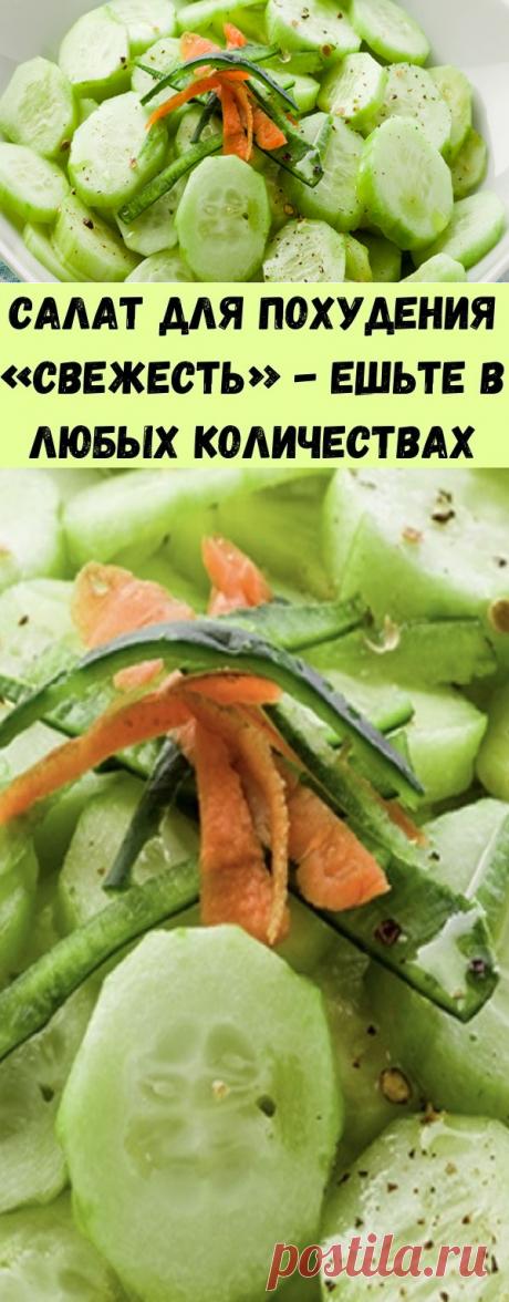 Салат для похудения «Свежесть» - ешьте в любых количествах - Стильные советы